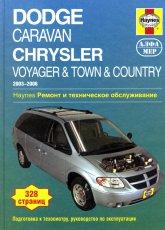 Dodge Caravan, Plymouth Voyager, Chrysler Town / Country 2003-2006 г.в. Руководство по ремонту, эксплуатации и техническому обслуживанию. - артикул:1572
