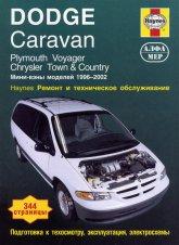 Dodge Caravan, Plymouth Voyager, Chrysler Town / Country 1996-2002 г.в. Руководство по ремонту, эксплуатации и техническому обслуживанию.