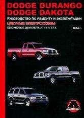 Dodge Durango и Dodge Dakota с 2004 г.в. Руководство по ремонту, эксплуатации и техническому обслуживанию. - артикул:3945