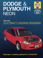 Dodge Neon и Plymouth Neon 2000-2005 г.в. Руководство по ремонту, эксплуатации и техническому обслуживанию. - артикул:1427