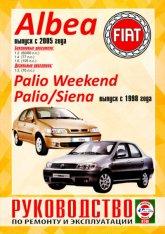 Fiat Albea с 2005 г.в. Руководство по ремонту, эксплуатации и техническому обслуживанию. - артикул:2136