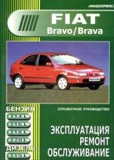 Fiat Bravo и Fiat Brava 1995-2001 г.в. Руководство по ремонту, эксплуатации и техническому обслуживанию. - артикул:1924