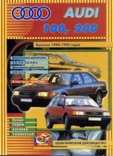 Audi 100 и Audi 200 1990-1994 г.в. Руководство по ремонту, эксплуатации и техническому обслуживанию. - артикул:548