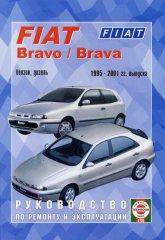 Fiat Bravo и Fiat Brava 1995-2001 г.в. Руководство по ремонту и техническому обслуживанию, инструкция по эксплуатации.