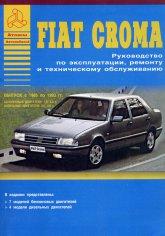 Fiat Croma 1985-1993 г.в. Руководство по ремонту, эксплуатации и техническому обслуживанию. - артикул:558