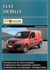 Fiat Doblo с 2005 г.в. Руководство по ремонту, эксплуатации и техническому обслуживанию. - артикул:3052