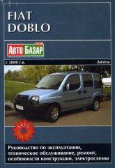 Fiat Doblo с 2000 г.в. (дизель). Руководство по ремонту и техническому обслуживанию, инструкция по эксплуатации. - артикул:1426