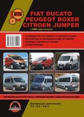 Fiat Ducato, Peugeot Boxer, Citroen Jumper с 2006 г.в. Руководство по ремонту, эксплуатации и техническому обслуживанию. - артикул:3946