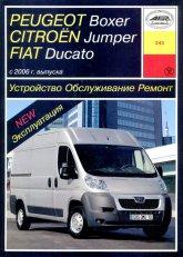 Fiat Ducato, Peugeot Boxer, Citroen Jumper с 2006 г.в. Руководство по ремонту и техническому обслуживанию, инструкция по эксплуатации. - артикул:3832