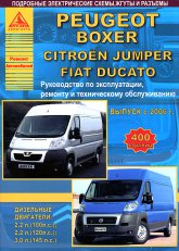 Fiat Ducato, Peugeot Boxer, Citroen Jumper с 2006 г.в. Руководство по эксплуатации, ремонту и техническому обслуживанию.