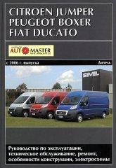 Fiat Ducato, Citroen Jumper, Peugeot Boxer с 2006 г.в. Руководство по эксплуатации, ремонту и техническому обслуживанию. - артикул:3941