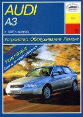 Audi A3 и Audi S3 с 1997 г.в. Руководство по ремонту, эксплуатации и техническому обслуживанию. - артикул:1775