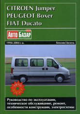 Fiat Ducato, Citroen Jumper, Peugeot Boxer 1994-2004 г.в. Руководство по ремонту и техническому обслуживанию, инструкция по эксплуатации.