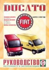 Fiat Ducato с 2000 г.в. Руководство по ремонту, эксплуатации и техническому обслуживанию. - артикул:2101
