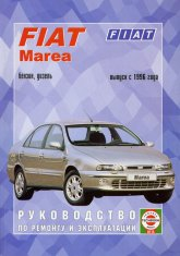 Fiat Marea с 1996 г.в. Руководство по ремонту, эксплуатации и техническому обслуживанию.