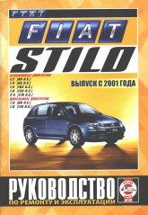 Fiat Stilo c 2001 г.в. Руководство по ремонту, эксплуатации и техническому обслуживанию. - артикул:214