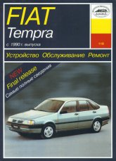 Fiat Tempra с 1990 г.в. Руководство по ремонту, эксплуатации и техническому обслуживанию. - артикул:1591