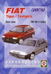 Fiat Tipo и Fiat Tempra 1988-1995 г.в. Руководство по ремонту, эксплуатации и техническому обслуживанию. - артикул:232