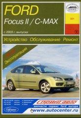 Ford C-MAX с 2003 г.в. Руководство по ремонту, эксплуатации и техническому обслуживанию. - артикул:1592
