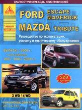 Ford Escape, Ford Maverick, Mazda Tribute с 2000/2004/2006/2008 г.в. Руководство по ремонту, эксплуатации и техническому обслуживанию. - артикул:2231