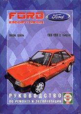 Ford Escort и Ford Orion 1980-1990 г.в. Руководство по ремонту и техническому обслуживанию, инструкция по эксплуатации. - артикул:213