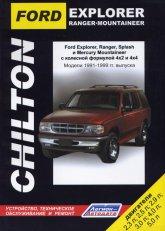 Руководство по ремонту и техническому обслуживанию Ford Explorer / Ranger / Ranger Splash и Mercury Mountaineer 1991-1999 г.в. - артикул:1617