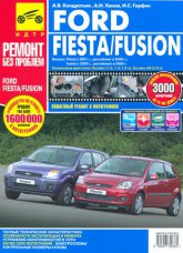Ford Fiesta / Fusion с 2001/2002 г.в. и 2006 г.в. Цветное издание руководства по ремонту и техническому обслуживанию, инструкция по эксплуатации. - артикул:2259