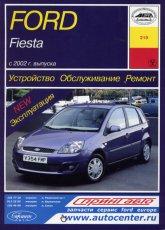 Ford Fiesta с 2002 г.в. Руководство по ремонту, эксплуатации и техническому обслуживанию. - артикул:1529