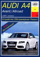 Audi A4, Audi A4 Avant, Audi A4 Allroad с 2007 г.в. Руководство по ремонту, эксплуатации и техническому обслуживанию. - артикул:258