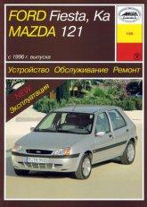 Ford Fiesta, Ford Ka, Mazda 121 с 1996 г.в. Руководство по ремонту и техническому обслуживанию, инструкция по эксплуатации. - артикул:1932