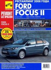 Ford Focus II рестайлинг с 2008 г.в. Цветное издание руководства по ремонту, эксплуатации и техническому обслуживанию. - артикул:1967