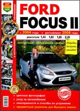 Ford Focus II 2004-2007 г.в. и с 2008 г.в. Цветное издание руководства по ремонту, эксплуатации и техническому обслуживанию. - артикул:3391