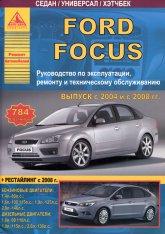 Ford Focus II с 2004 г.в. и рестайлинг с 2008 г.в. Руководство по ремонту, эксплуатации и техническому обслуживанию. - артикул:2227