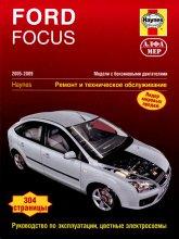 Ford Focus II 2005-2009 г.в. Руководство по ремонту, эксплуатации и техническому обслуживанию. - артикул:1799