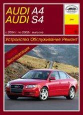 Audi A4 и Audi S4 2004-2008 г.в. Руководство по ремонту, эксплуатации и техническому обслуживанию. - артикул:3833