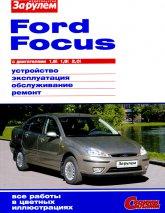 Ford Focus I с 1998 г.в. Цветное издание руководства по ремонту, эксплуатации и техническому обслуживанию. - артикул:3164