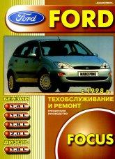 Ford Focus с 1998 г.в. Руководство по ремонту, эксплуатации и техническому обслуживанию. - артикул:314