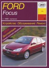 Ford Focus I 1998-2001 г.в. Руководство по ремонту, техническому обслуживанию и инструкция по эксплуатации. - артикул:2163
