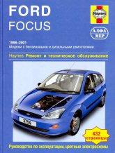 Ford Focus I 1998-2001 г.в. Руководство по ремонту, эксплуатации и техническому обслуживанию. - артикул:856