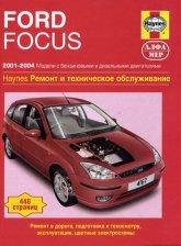 Ford Focus I 2001-2004 г.в. Руководство по ремонту, эксплуатации и техническому обслуживанию. - артикул:866