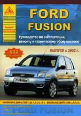 Ford Fusion 2002-2010 г.в. Руководство по ремонту, эксплуатации и техническому обслуживанию. - артикул:1875