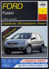 Ford Fusion с 2002 г.в. Руководство по ремонту, техническому обслуживанию и инструкция по эксплуатации. - артикул:1593