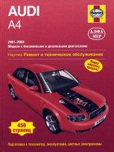 Audi А4 2001-2004 г.в. Руководство по ремонту, эксплуатации и техническому обслуживанию. - артикул:1795