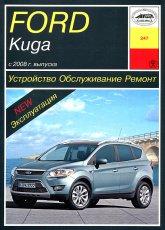 Ford Kuga с 2008 г.в. Руководство по ремонту, эксплуатации и техническому обслуживанию.