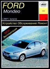 Ford Mondeo IV с 2007 г.в. Руководство по ремонту, эксплуатации и техническому обслуживанию. - артикул:2185