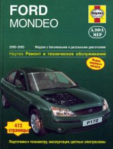 Ford Mondeo III 2000-2003 г.в. Руководство по ремонту, эксплуатации и техническому обслуживанию. - артикул:977