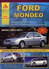 Ford Mondeo III 2000-2007 г.в. Руководство по ремонту, эксплуатации и техническому обслуживанию. - артикул:1835