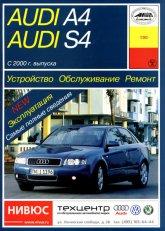 Audi A4 и Audi S4 2000-2004 г.в. Руководство по ремонту, эксплуатации и техническому обслуживанию. - артикул:1661
