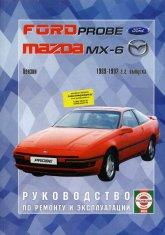 Ford Probe / Mazda MX-6 1989-1992 г.в. Руководство по ремонту, эксплуатации и техническому обслуживанию. - артикул:211