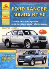 Ford Ranger и Mazda BT-50 с 2006 г.в. Руководство по ремонту, эксплуатации и техническому обслуживанию. - артикул:2228
